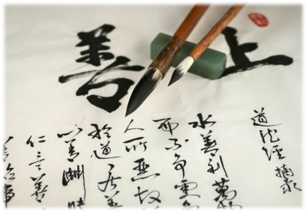 Illustration of Chinese Calligraphy